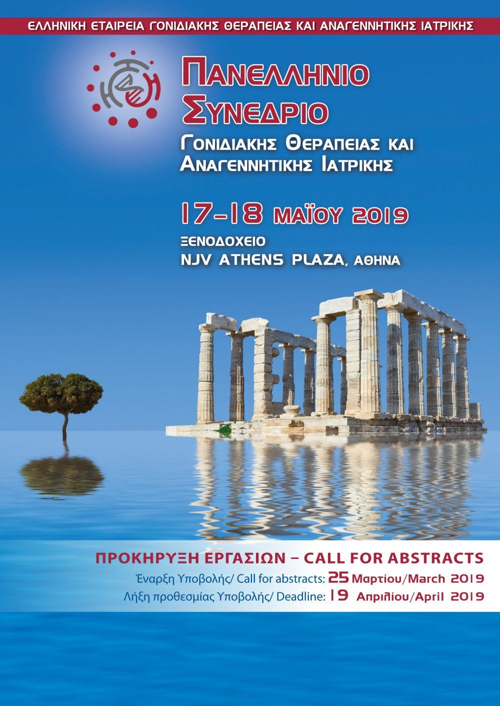 4th Congress of Gene Therapy and Regenerative Medicine - Call for Abstracts is now closed